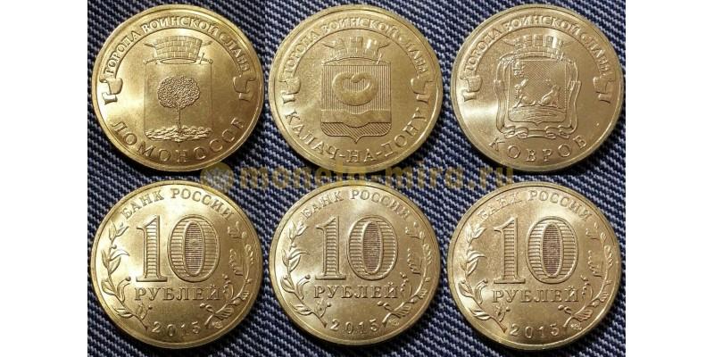 3 монеты 10 рублей ГВС - Ломоносов, Калач-на-Дону, Ковров 2015 г. UNC