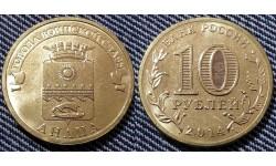 10 рублей ГВС - Анапа 2014 г. UNC