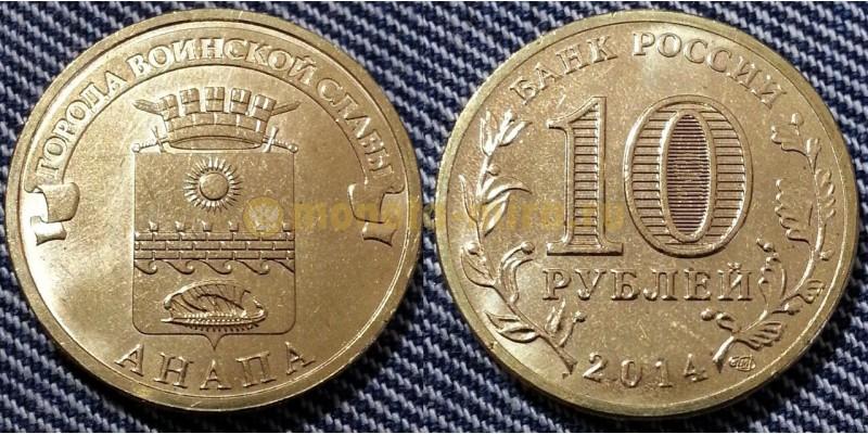 10 рублей 2014 г. Анапа - ГВС