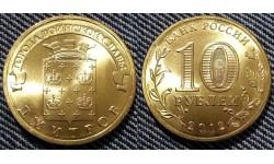 10 рублей ГВС - Дмитров 2012 г. UNC