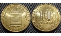 10 рублей ГВС - Грозный 2015 г. UNC