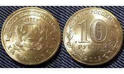 10 рублей 2015 г. Хабаровск - ГВС