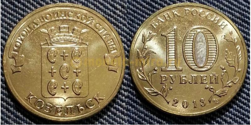 10 рублей ГВС - Козельск 2013 г. UNC