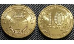 10 рублей ГВС - Малгобек 2011 г. UNC