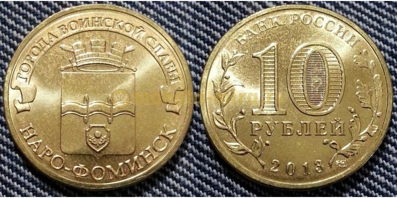 10 рублей серия Города Воинской Славы - Наро-Фоминск 2013 г