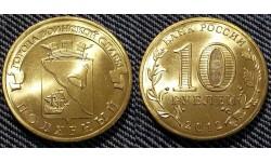 10 рублей ГВС - Полярный 2012 г. UNC