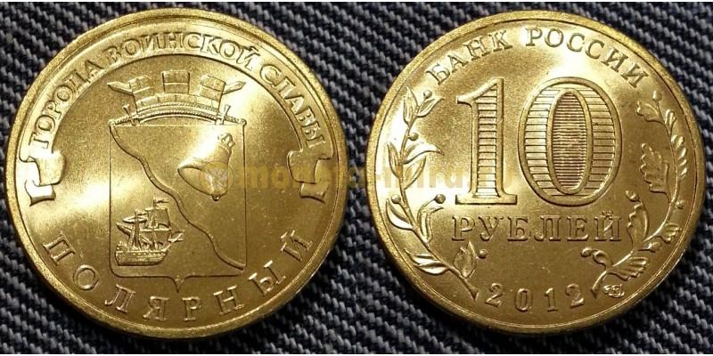 10 рублей 2012 г. Полярный - ГВС