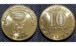 10 рублей ГВС - Псков 2013 г. UNC