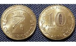 10 рублей ГВС - Старый Оскол 2014 г. UNC