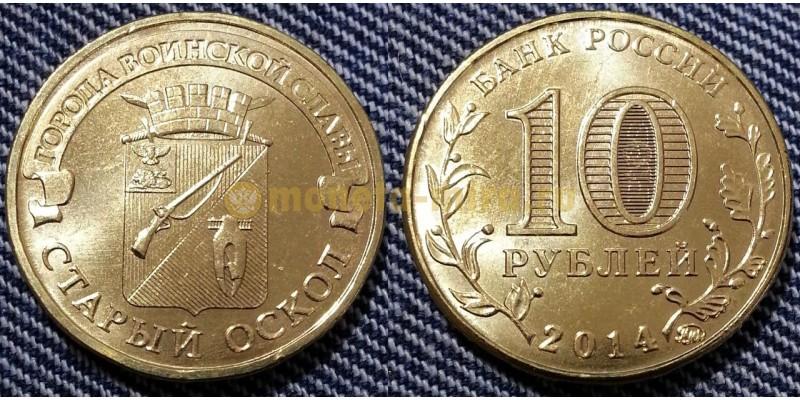 10 рублей 2014 г. Старый Оскол - ГВС