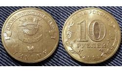 10 рублей ГВС - Тихвин 2014 г. UNC