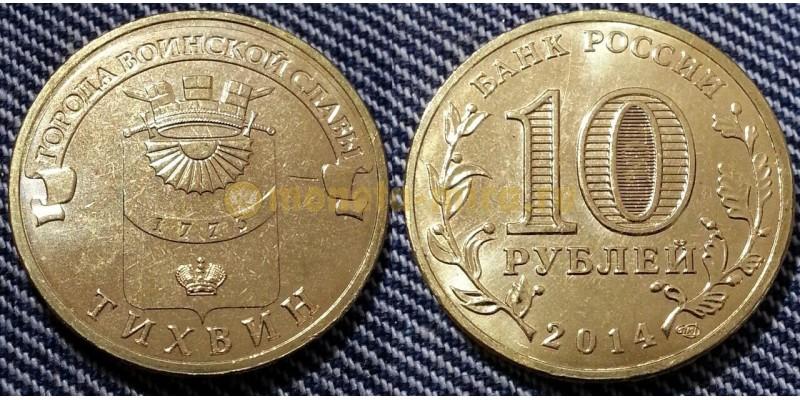 10 рублей 2014 г. Тихвин - ГВС