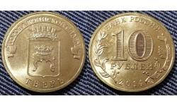 10 рублей ГВС - Тверь 2014 г. UNC