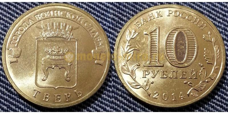 10 рублей 2014 г. Тверь - ГВС