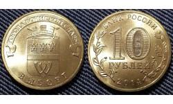 10 рублей ГВС - Выборг 2014 г. UNC