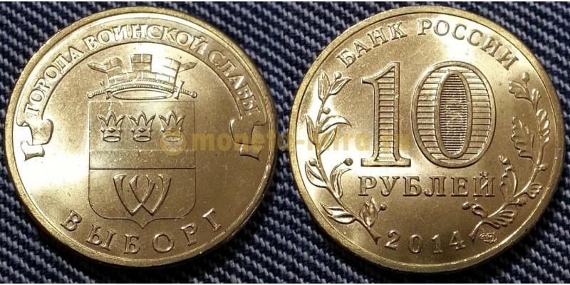 10 рублей 2014 г. Выборг - ГВС
