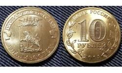 10 рублей ГВС - Владивосток 2014 г. UNC