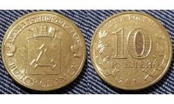 10 рублей ГВС - Волоколамск 2013 г. UNC