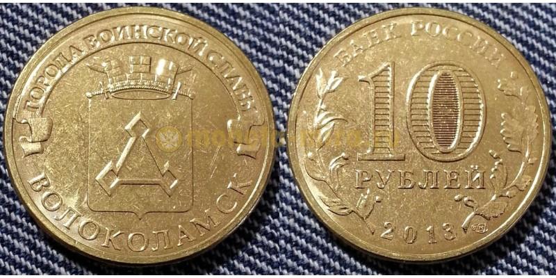 10 рублей 2011 г. Волоколамск - ГВС