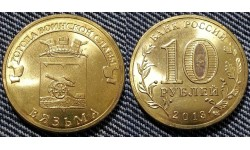 10 рублей ГВС - Вязьма 2013 г. UNC