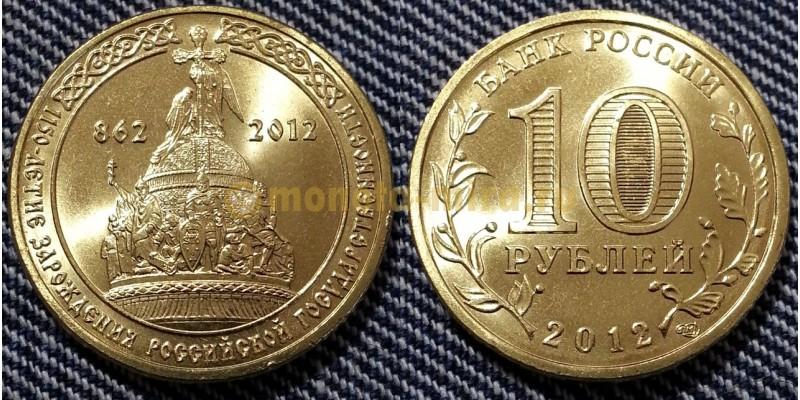 10 рублей 1150-летие зарождения Российской государственности