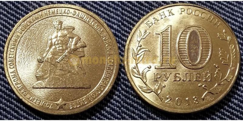 10 рублей 2013 г. 70 лет Сталинградской битве