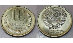 10 копеек СССР 1958 года