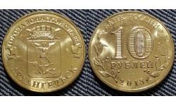 10 рублей ГВС - Архангельск 2013 г. UNC