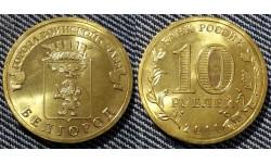 10 рублей ГВС - Белгород 2011 г. UNC