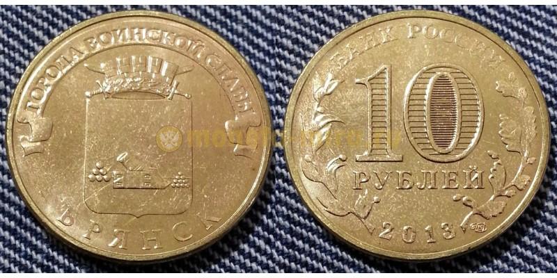 10 рублей 2013 г. Брянск, UNC