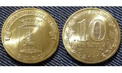 10 рублей ГВС - Елец 2011 г. UNC