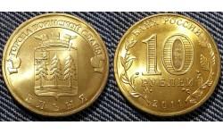10 рублей ГВС - Ельня 2011 г. UNC
