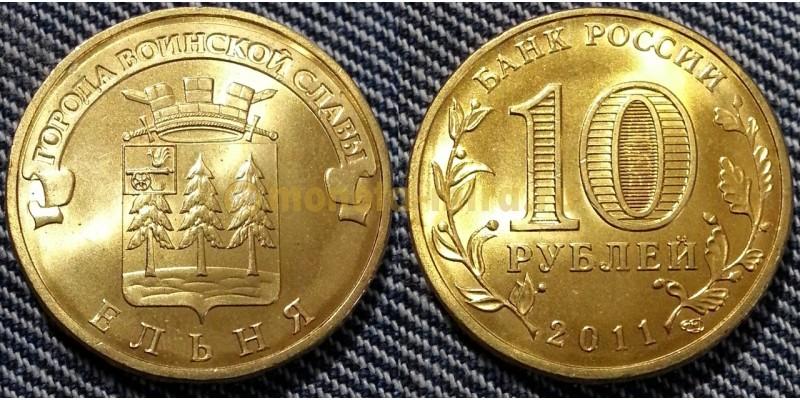 10 рублей 2011 г. Ельня. UNC