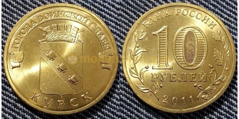 10 рублей 2011 г. Курск - ГВС