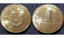 10 рублей ГВС - Нальчик 2014 г. UNC