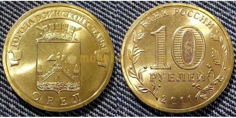 10 рублей ГВС - Орел 2011 г. UNC