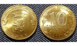10 рублей ГВС - Ржев 2011 г. UNC
