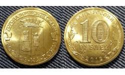 10 рублей ГВС - Ростов на Дону 2012 г. UNC