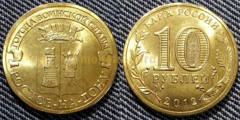 10 рублей 2012 г. Ростов на Дону - ГВС