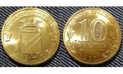 10 рублей ГВС - Туапсе 2011 г. UNC