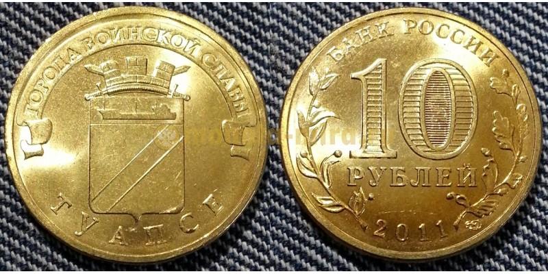 10 рублей 2011 г. Туапсе, UNC
