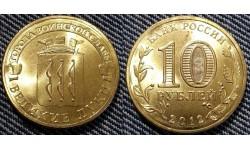 10 рублей ГВС - Великие Луки 2012 г. UNC