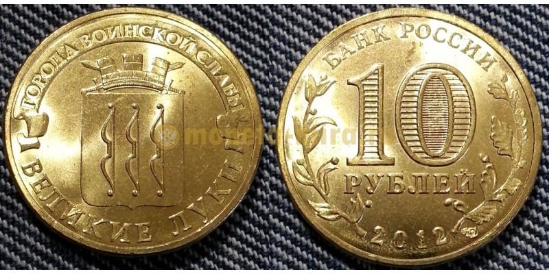 10 рублей 2012 г. Великие Луки - ГВС