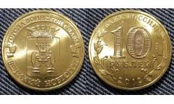 10 рублей ГВС - Великий Новгород 2012 г. UNC