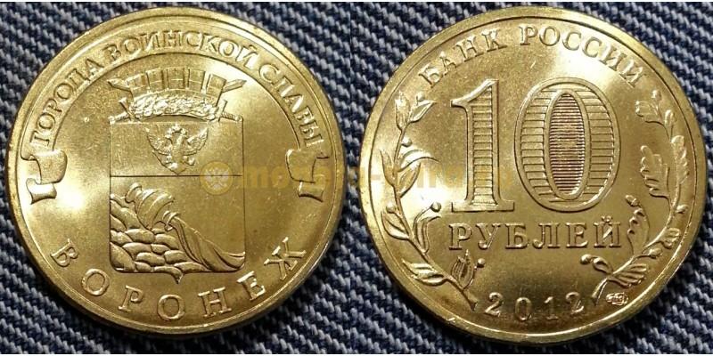 10 рублей ГВС - Воронеж 2012 г. UNC