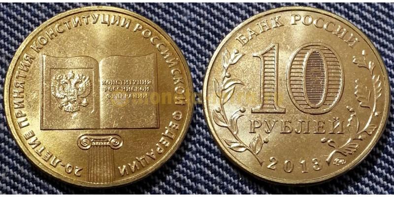10 рублей 2013 г. 20 лет Конституции РФ