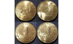 Набор из 2 монет 10 рублей 2013 г. Всемирная летняя универсиада в Казани 2013