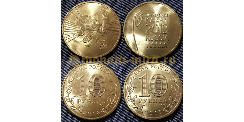 2 монеты 10 рублей 2013 г. Всемирная летняя универсиада в Казани 2013
