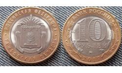 10 рублей биметалл 2017 г. Тамбовская область