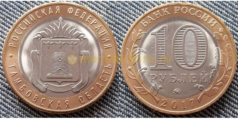 10 рублей 2017 года - Тамбовская область
